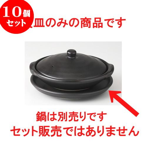 10個セット ☆ 陶板 ☆ 天目 受皿 [ 15 x 2.2cm 240g ] 【 料亭 旅館 和食器 飲食店 業務用 】