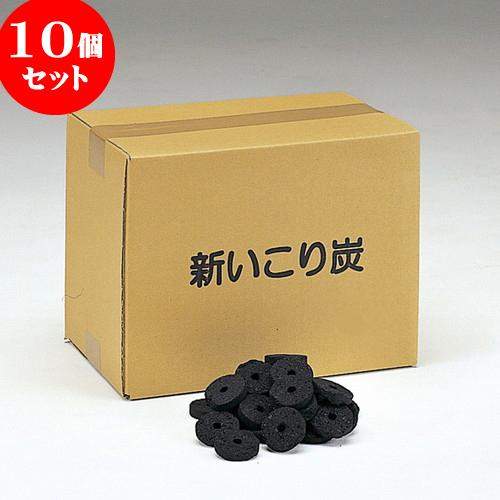 10個セット ☆ コンロ ☆ 新いこり炭(カット) 10kg 【 料亭 旅館 和食器 飲食店 業務用 】