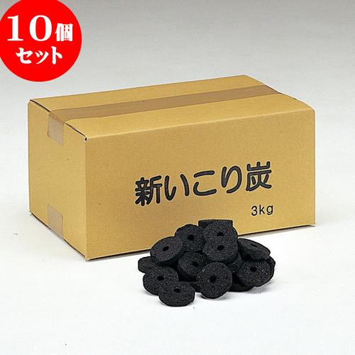 10個セット ☆ コンロ ☆ 新いこり炭(カット) 3kg 【 料亭 旅館 和食器 飲食店 業務用 】