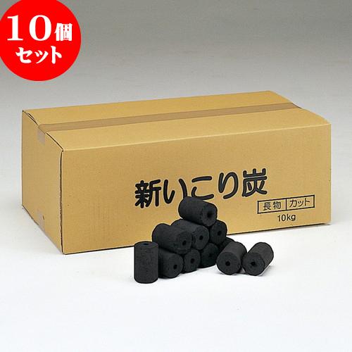 10個セット ☆ コンロ ☆ 新いこり炭(長物) 10kg 【 料亭 旅館 和食器 飲食店 業務用 】