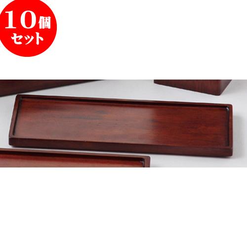 10個セット ☆ 木製卓上小物 ☆ 木製スパイストレイL ブラウン [ 約24 x 10 x H1.2cm ] 【 料亭 旅館 和食器 飲食店 業務用 】