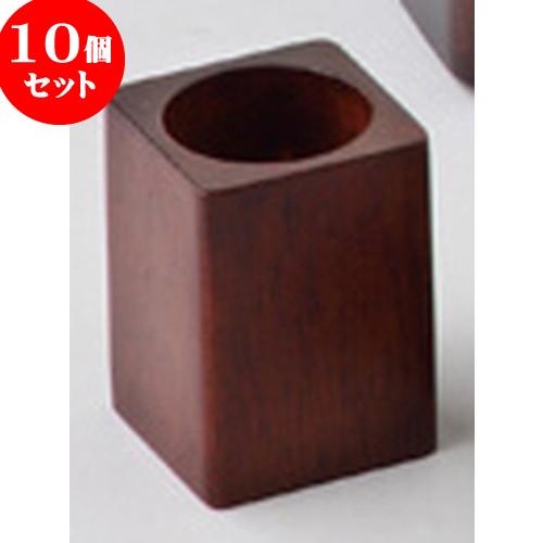 10個セット ☆ 木製卓上小物 ☆ 木製ピックスタンド ブラウン [ 約4.3 x 4.3 x H6cm ] 【 料亭 旅館 和食器 飲食店 業務用 】