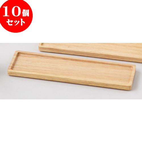 10個セット ☆ 木製卓上小物 ☆ 木製スパイストレイ ナチュラル S [ 約24 x 7 x t1.2cm ] 【 料亭 旅館 和食器 飲食店 業務用 】
