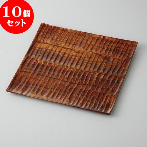 10個セット ☆ 木製皿 ☆ 一刀彫 正角皿 [ 21 x 21cm 200g ] 【 料亭 旅館 和食器 飲食店 業務用 】
