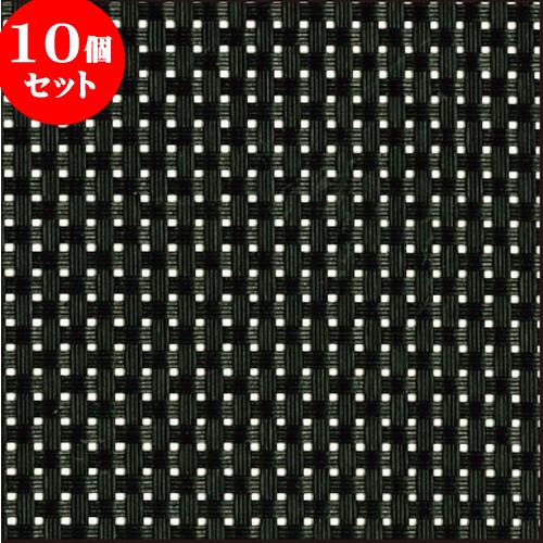 10個セット ☆ 漆器 ☆ 角コースター(5枚入) ブラック格子 [ 10.5 x 10.5cm ] 【 料亭 旅館 カフェ 和食器 飲食店 業務用 】