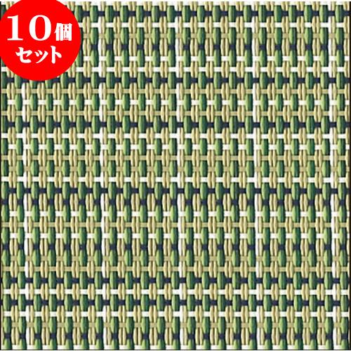 10個セット ☆ 漆器 ☆ 角コースター(5枚入) フレッシュグリーン [ 10.5 x 10.5cm ] 【 料亭 旅館 カフェ 和食器 飲食店 業務用 】