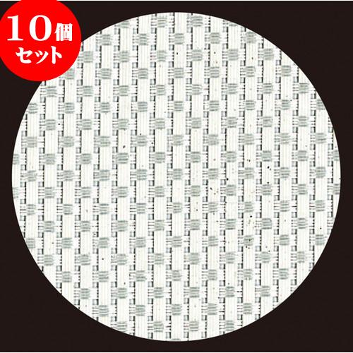 10個セット ☆ 漆器 ☆ 丸コースター(5枚入) ホワイト格子 [ Φ10cm ] 【 料亭 旅館 カフェ 和食器 飲食店 業務用 】