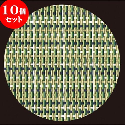 10個セット ☆ 漆器 ☆ 丸コースター(5枚入) フレッシュグリーン [ Φ10cm ] 【 料亭 旅館 カフェ 和食器 飲食店 業務用 】