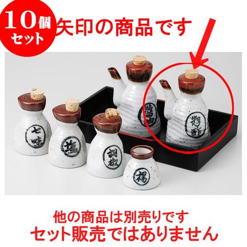 10個セット ☆ カスター ☆ 茶流 ソース [ 7 x 12.5cm 225cc ] 【 料亭 旅館 和食器 飲食店 業務用 】