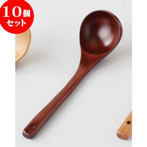 10個セット ☆ 土鍋 ☆ (木)お玉(中) 茶 [ 7 x 26cm ] 【 料亭 旅館 和食器 飲食店 業務用 】
