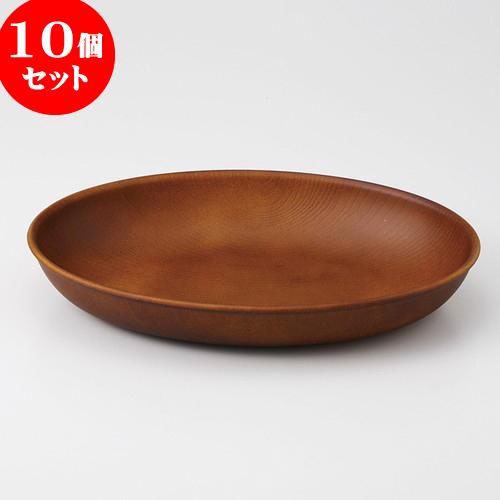 10個セット ☆ 木製プレート ☆ 長円形皿 うす茶 [ 25.5 x 18.5 x 4cm ] 【 料亭 旅館 和食器 飲食店 業務用 】