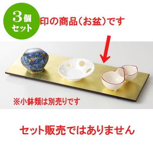 3個セット☆ 珍味 ☆ 木トレー 短(ゴールド) [ 35 x 12 x 1.4cm ] 【 料亭 旅館 和食器 飲食店 業務用 】