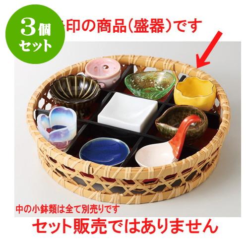 3個セット☆ 珍味 ☆ (竹)丸形盛器(仕切・底板付) [ 30 x 7cm ] 【 料亭 旅館 和食器 飲食店 業務用 】