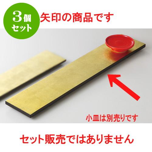 3個セット☆ 珍味 ☆ 木トレー(ゴールド) 細長形 [ 45 x 8 x 1.9cm ] 【 料亭 旅館 和食器 飲食店 業務用 】