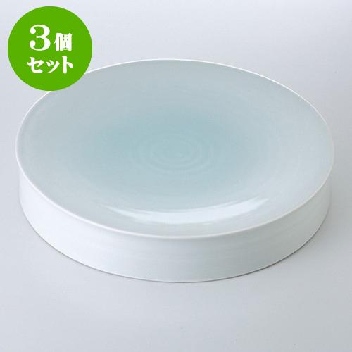 3個セット☆ 特選盛込皿 ☆ 青白瓷 8.0水面皿 [ 24 x 5cm 1700g ] 【 料亭 旅館 和食器 飲食店 業務用 】
