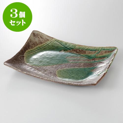 3個セット☆ 盛込皿 ☆ 緑釉なげかけ 角深皿 [ 32.5 x 23.4 x 5cm 1590g ] 【 料亭 旅館 和食器 飲食店 業務用 】
