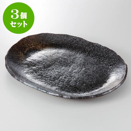 3個セット☆ 盛込皿 ☆ 黒釉 楕円大盛皿 [ 40.5 x 31 x 4cm 2050g ] 【 料亭 旅館 和食器 飲食店 業務用 】