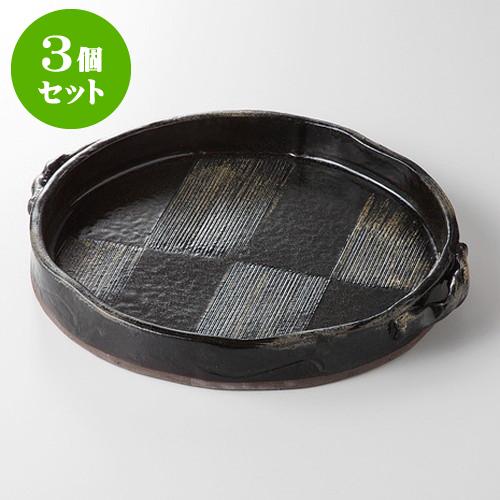 3個セット☆ 盛込皿 ☆ 藍 釉 手造平鉢 [ 28.5 x 24 x 4.5cm 1950g ] 【 料亭 旅館 和食器 飲食店 業務用 】