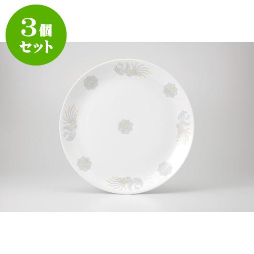 3個セット☆ 食器 中華オープン ☆ 30.5 新北京 12