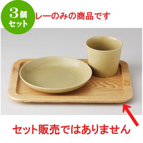3個セット☆ カフェスタイル ☆ (栓)トレー(小) [ 27 x 20 x 2cm ] 【 カフェ レストラン 洋食器 飲食店 業務用 シンプル かわいい 】