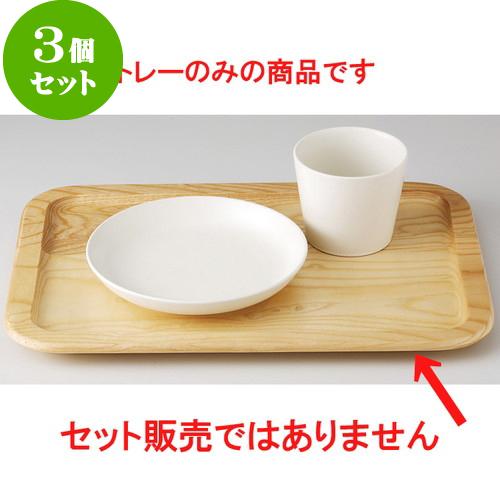 3個セット☆ カフェスタイル ☆ (栓)トレー(大) [ 34 x 24 x 2cm ] 【 カフェ レストラン 洋食器 飲食店 業務用 シンプル かわいい 】