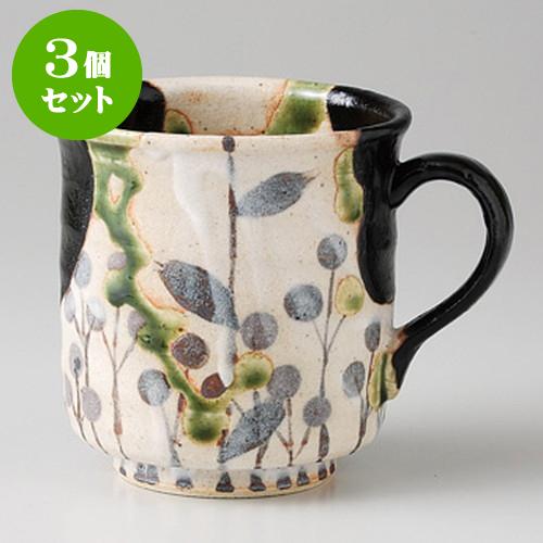 3個セット☆ マグカップ ☆ 黒織部草紋(玉山窯) マグカップ [ 11.3 x 8.7 x 9.2cm 320cc 180g ]