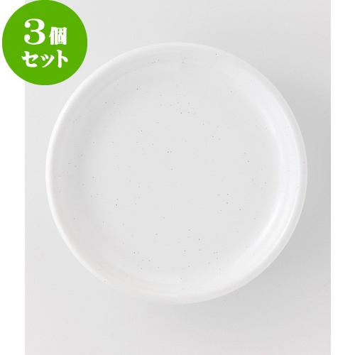 3個セット☆ 洋陶オープン ☆ ギャラクシー 11