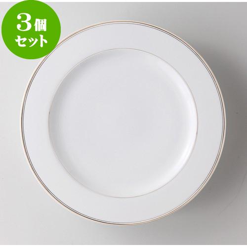 3個セット ☆ 洋陶オープン ☆ トリプルプラ 11