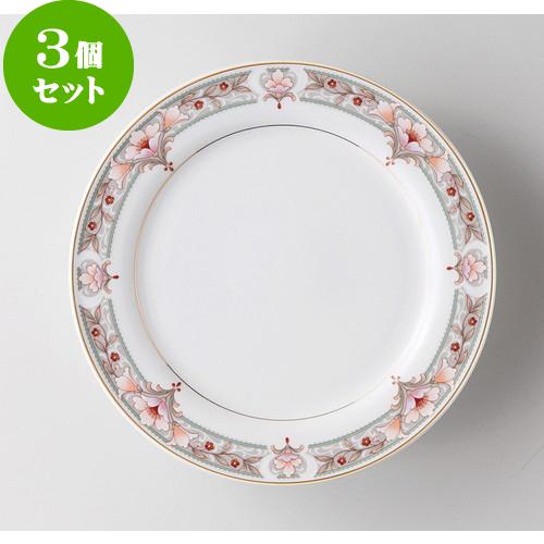 3個セット ☆ 洋陶オープン ☆ ベルコリーヌ(強化) 10
