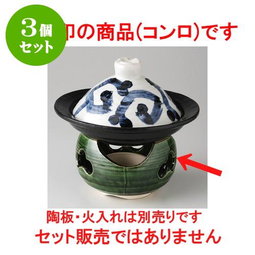 3個セット☆ 小鍋 ☆ 織部 コンロ [ 13 x 8.2cm 370g ] 【 料亭 旅館 和食器 飲食店 業務用 】