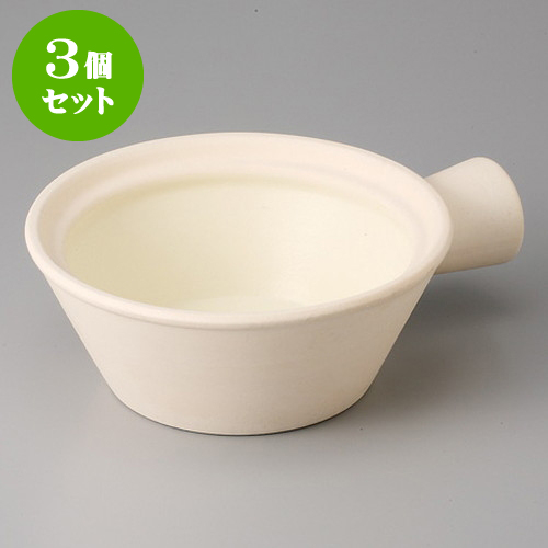 3個セット☆ 小鍋 ☆ 白釉 片手鍋(小) [ 19.7 x 16 x 6.3cm 470g ] 【 料亭 旅館 和食器 飲食店 業務用 】