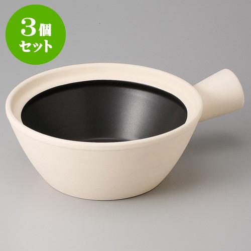 3個セット☆ 小鍋 ☆ 黒釉 片手鍋(大) [ 25 x 19.4 x 8cm 840g ] 【 料亭 旅館 和食器 飲食店 業務用 】