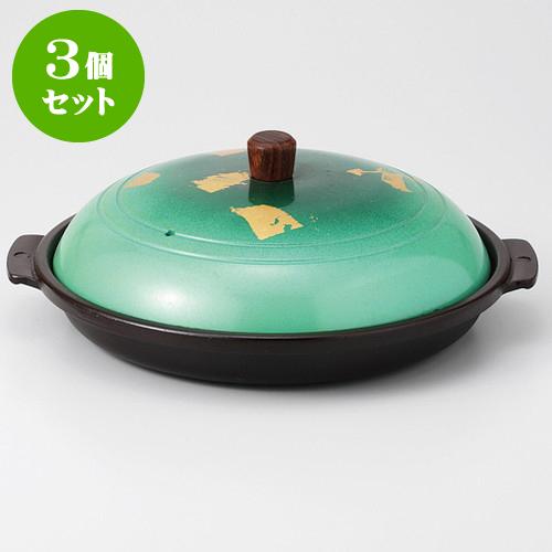 3個セット ☆ 陶板 ☆ 金彩緑木製ツマミ ミニ深型陶板 [ 16.5 x 5.5cm 460g ] 【 料亭 旅館 和食器 飲食店 業務用 】