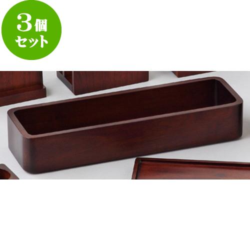 3個セット☆ 木製卓上小物 ☆ 木製カトラリーサーバー ブラウン [ 約26.4 x 8.1 x H4.6cm ] 【 料亭 旅館 和食器 飲食店 業務用 】