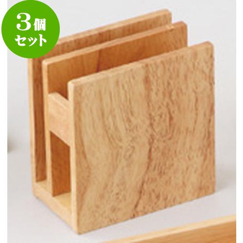 3個セット☆ 木製卓上小物 ☆ 木製ナプキン&メニュースタンド ナチュラル [ 約10 x 5.8 x H10.5cm ] 【 料亭 旅館 和食器 飲食店 業務用 】