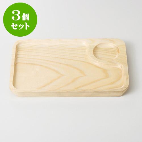 3個セット ☆ 洋陶小物 ☆ (栓)モーニングトレー(大) [ 29 x 17cm ] 【 ホテル レストラン カフェ 洋食器 飲食店 業務用 】