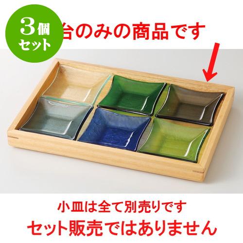 3個セット☆ 木製皿 ☆ 白木受台(スタック式) [ 32 x 22 x 3.5cm ] 【 料亭 旅館 和食器 飲食店 業務用 】