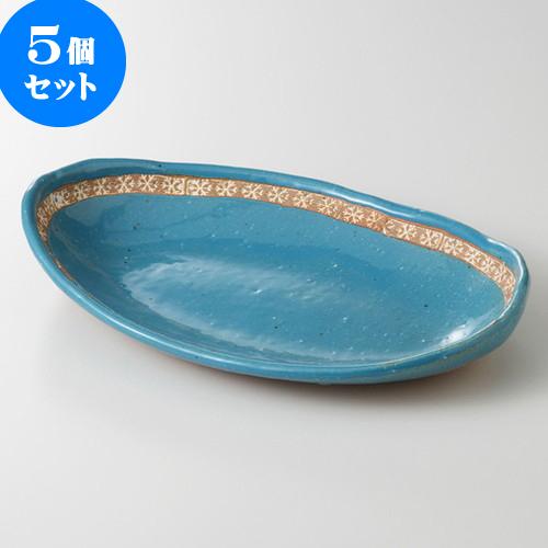 想像を超えての 5個セット ☆ 大きい 深皿 ☆ ブルー印花紋 食器 舟型皿 | [ 27.3 x 17.7 x 5.3cm 700g ] | 大きい お皿 大皿 盛り皿 盛皿 人気 おすすめ パスタ皿 パーティー 食器 業務用 飲食店 カフェ うつわ 器 ギフト プレゼント誕生日 贈り物 贈答品 おしゃれ かわいい, ハキマチ:90bdc6f7 --- wap.pingado.com