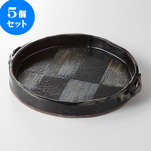 5個セット ☆ 盛込皿 ☆ 藍 釉 手造平鉢 [ 28.5 x 24 x 4.5cm 1950g ] 【 料亭 旅館 和食器 飲食店 業務用 】