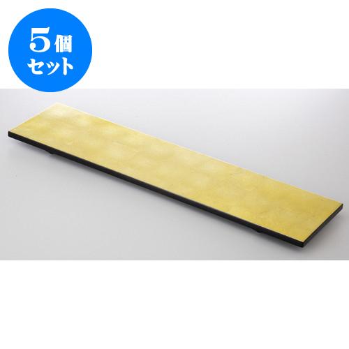 5個セット ☆ 盛込皿 ☆ 木トレー(ゴールド) [ 50 x 12 x 2cm ] 【 料亭 旅館 和食器 飲食店 業務用 】