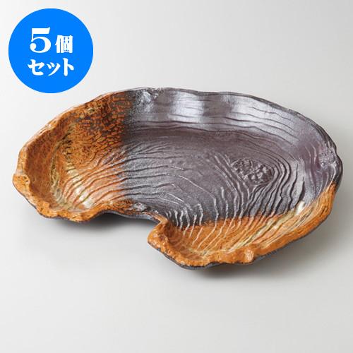 5個セット ☆ 盛込皿 ☆ 古木 変形盛皿 [ 33 x 28 x 3.5cm ] 【 料亭 旅館 和食器 飲食店 業務用 】