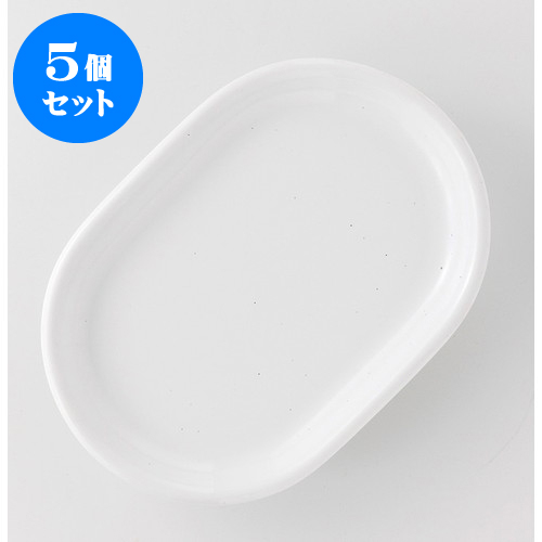 【全商品オープニング価格 特別価格】 5個セット ☆ 飲食店 洋陶オープン 洋食器 ☆ ギャラクシー 12