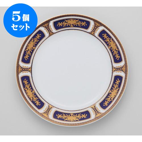 5個セット ☆ アーバンカフェ ☆ マドンナブルー 10