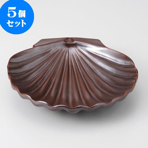 5個セット ☆ 小鍋 ☆ 赤茶 貝皿 [ 19 x 19 x 4.2cm 426g ] 【 料亭 旅館 和食器 飲食店 業務用 】
