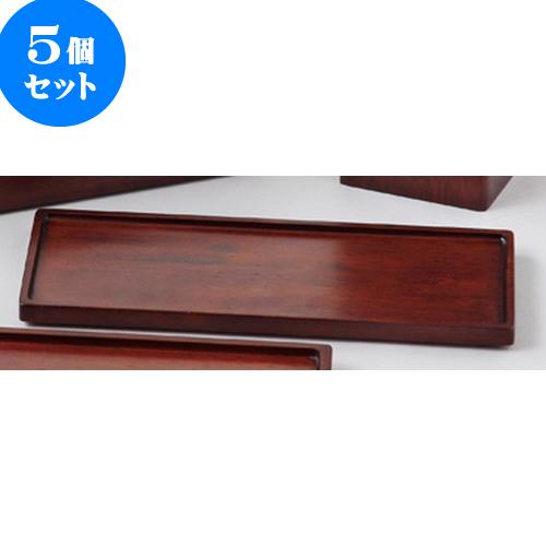 5個セット ☆ 木製卓上小物 ☆ 木製スパイストレイL ブラウン [ 約24 x 10 x H1.2cm ] 【 料亭 旅館 和食器 飲食店 業務用 】