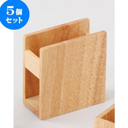 5個セット ☆ 木製卓上小物 ☆ 木製ナプキンスタンド ナチュラル [ 約10 x 5 x H10.5cm ] 【 料亭 旅館 和食器 飲食店 業務用 】