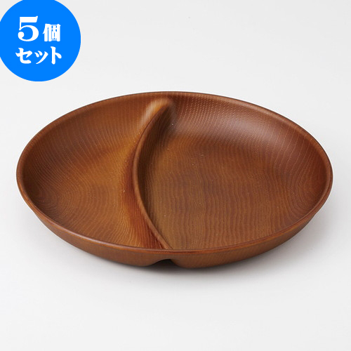 5個セット ☆ 木製プレート ☆ 丸形仕切皿 うす茶 [ 24 x 3cm ] 【 料亭 旅館 和食器 飲食店 業務用 】