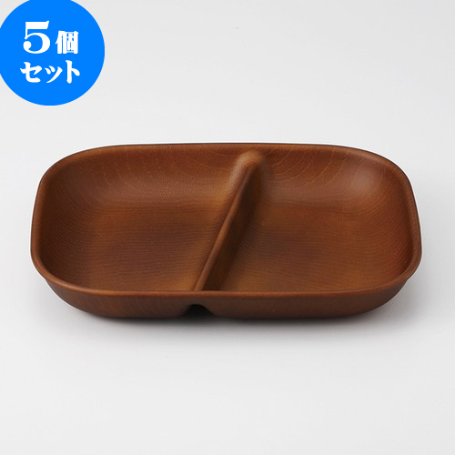 5個セット ☆ 木製プレート ☆ 長角形仕切皿 うす茶 [ 21.5 x 17 x 3cm ] 【 料亭 旅館 和食器 飲食店 業務用 】