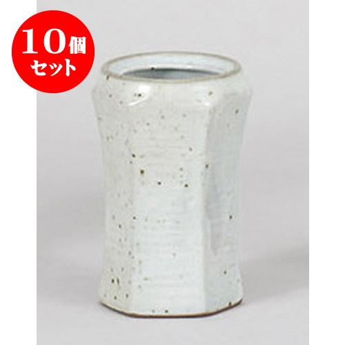 10個セット 卓上小物 白ハギ六角串入れ [7 x 11cm] 料亭 旅館 和食器 飲食店 業務用
