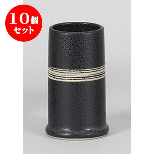 10個セット 卓上小物 黒結晶ライン箸立&串入 [6.5 x 12.7cm] 料亭 旅館 和食器 飲食店 業務用